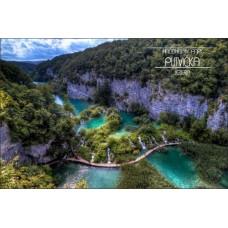 Magnetka Plitvické jazerá